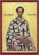 Патриаршее поздравление в связи с пребыванием частицы мощей свт. Иоанна Златоуста в Челябинской епархии