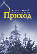 Вышел новый номер Православного вестника 'Приход' (№1, 2009)