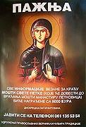 За информацию об украденных из монастыря Петковица мощах св. Параскевы предложена награда в 5000 евро