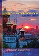 Презентация новой книги игумена Петра (Мещеринова) состоялась в Москве