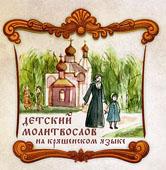Детский молитвослов на кряшенском языке издан в Казани