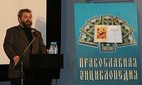 Cостоялась презентация «Православной энциклопедии» для руководителей книжных магазинов столицы