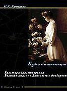 Состоялась презентация книги И.К. Кучмаевой 'Когда жизнь истинствует... Культура благотворения великой княгини Елисаветы Феодоровны'