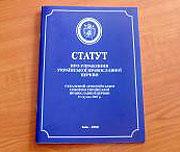 Изменения к Уставу об управлении Украинской Православной Церкви зарегистрированы государством