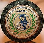 Святейший Патриарх Алексий встретился с делегацией Международной ассоциации благотворительных фондов 'Мама'