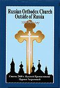 Издан новый справочник приходов Русской Зарубежной Церкви
