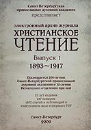 К 200-летию Санкт-Петербургской духовной академии вышел первый выпуск электронного архива журнала «Христианское чтение»
