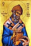 25 декабря — память святителя Спиридона Тримифунтского