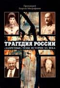 Книга протоиерея Георгия Митрофанова «Трагедия России. 'Запретные' темы истории ХХ века» представлена в Санкт-Петербурге