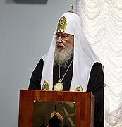 Выступление Святейшего Патриарха Алексия на совместном заседании Попечительского Совета и Правления Международного Фонда единства православных народов