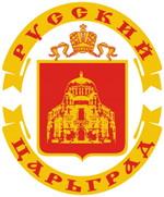 В Кронштадте состоится фестиваль-форум «Русский Царьград»