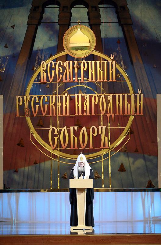 Открытие XII Всемирного русского народного собора