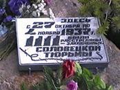 В урочище Сандормох (Карелия) сегодня поминают жертв массовых репрессий