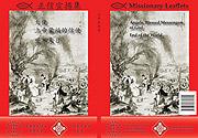 В Гонконге начато издание православной серии «Миссионерские брошюры» на китайском и английском языках