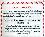 Представительством Русской Православной Церкви в Таиланде издан молитвослов на тайском языке