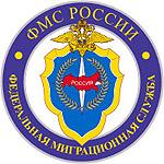 Патриаршее поздравление с 15-летием образования Федеральной миграционной службы России