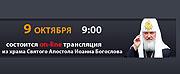 В Интернете пройдет прямая трансляция празднования 200-летия Санкт-Петербургской духовной академии и 30-летия Регентского отделения