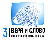 В Москве открывается III Международный православный фестиваль СМИ 'Вера и слово'