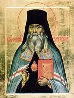 23 января — память святителя Феофана, затворника Вышенского