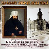 К 80-летию со дня рождения митрополита Никодима (Ротова) записан аудиодиск с любимыми песнопениями владыки