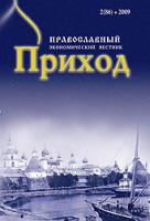 Вышел новый номер православного вестника «Приход» (№2, 2009)