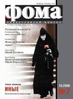 Святейший Патриарх: 'В монастырь не уходят — туда приходят'