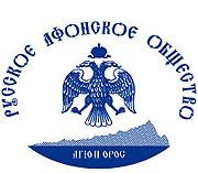 Русское афонское общество