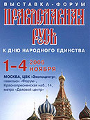 В московском 'Экспоцентре' пройдет выставка 'Православная Русь', посвященная Дню народного единства