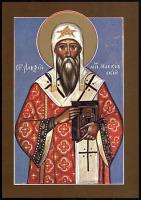 2 июня — обретение мощей митрополита Алексия, святителя Московского и всея России чудотворца