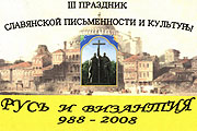 III праздник славянской письменности и культуры прошел на Кипре