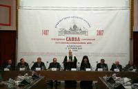 Первое заседание Международной церковно-научной конференции 'Преподобный Савва Сторожевский и его обитель в православном мире'
