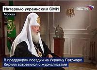 В преддверии визита на Украину Святейший Патриарх Кирилл ответил на вопросы украинских журналистов