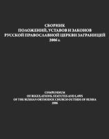 Издан 'Сборник положений, уставов и законов Русской Православной Церкви Заграницей'