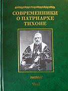 Патриаршее предисловие к книге воспоминаний 'Современники о Патриархе Тихоне'