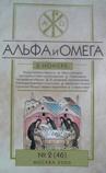 На сайте Фома.ru открыт электронный архив журнала 'Альфа и Омега'