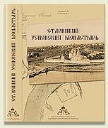 Издана книга, посвященная истории Старицкого Успенского монастыря