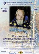 В Александро-Невской лавре пройдут мероприятия памяти протоиерея Василия Ермакова