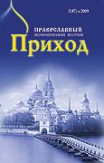 Вышел новый номер православного вестника «Приход» (№3, 2009)