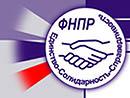 Патриаршее поздравление организаторам и участникам VI Съезда Федерации Независимых профсоюзов России