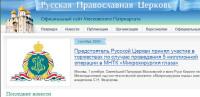 Открылась новая версия официального сайта Русской Православной Церкви
