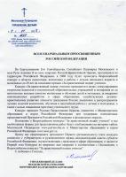 Циркулярное письмо епархиальным Преосвященным Российской Федерации о проведении Всероссийского конкурса 'За нравственный подвиг учителя'