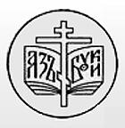 Программа XVII Международных Рождественских образовательных чтений: 'Наука, образование, культура: духовно-нравственные основы и пути развития'