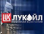 Патриаршее поздравление в связи с 15-летием деятельности Нефтяной компании 'ЛУКОЙЛ'