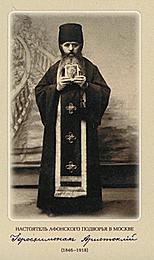 Преподобный Аристоклий, старец Афонский и Московский чудотворец