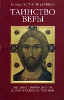 «Таинство веры. Введение в православное догматическое богословие»  (Игумен Иларион Алфеев)
