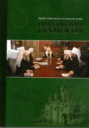 Епископ Егорьевский Марк. Церковный протокол. - М.: Издательский Совет Русской Православной Церкви, 2007. — 184 с.
