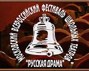 С 14 по 20 ноября в Москве пройдет X фестиваль школьных театров 'Русская драма', посвященный памяти Великой княгини Елизаветы Федоровны