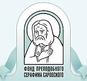 Благотворительный фонд преподобного Серафима Саровского