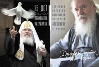 «Первый канал» выпустил два документальных фильма памяти Святейшего Патриарха Алексия