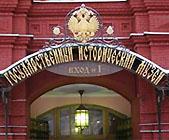 В Государственном Историческом музее будет создан музей войны 1812 года
